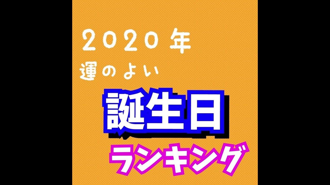 誕生 日 2020 ランキング 運勢 年