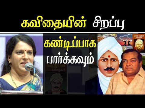 Download Bharathi baskar speech about best kavidhai in tamil literature at chennai book fair 2020 tamil news