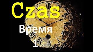 Польский. Тема: Время (Czas 1)