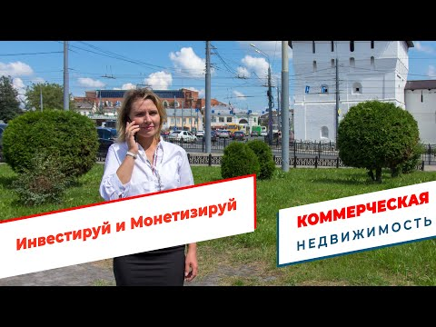 Продажа коммерческой недвижимости в Ярославле. Купить продать помещение, с арендатором