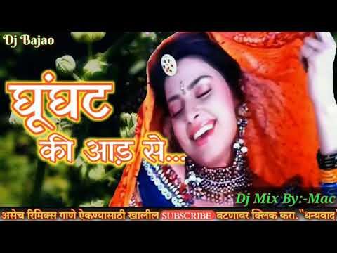 Ghoonghat Ki Aad Se Dilbar Ka | DJ Mix By Mac | 2018 | Hindi Dj Mix Songs