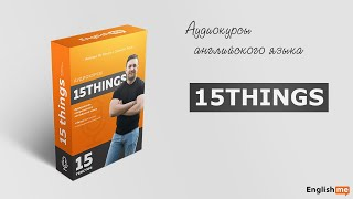 Аудиокурсы английского языка 15things
