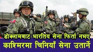 """भारतलाई चिनले दियो खतरनाक धक्की """"काश्मिरमा चिनियाँ सेना उतार्ने"""""""