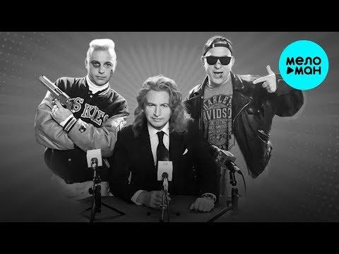 Леонид Агутин & Отпетые мошенники -  В 90 х (Single 2019)