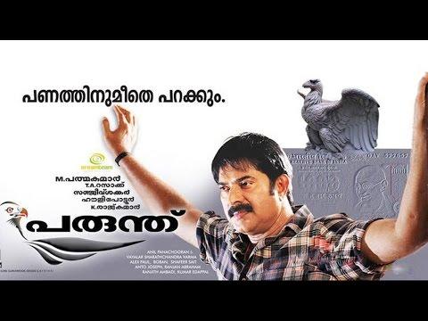 Malayalam full movie  - PARUNTHU |...