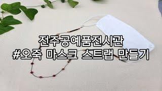 전주공예품전시관 체험관 오죽 마스크 스트랩 만들기 (마…