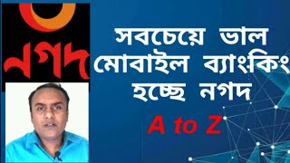 Nagad-নগদ। How to use post office mobile banking nagad account.NOTUN BD