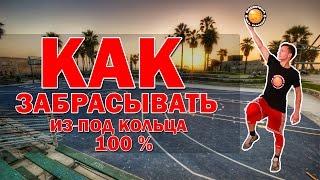 [Баскетбол]- 6 минутная рутина.Тренировка броска из-под кольца!(ПОДПИШИСЬ НА НОВЫЕ ВЫПУСКИ- http://goo.gl/kC2Mj6 Лучший баскетбольный магазин- http://combasket.ru Розыгрыш призов- http://goo.gl/EYm..., 2016-09-26T15:54:29.000Z)
