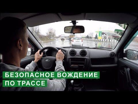 Безопасное вождение по трассе (опережение и обгон)