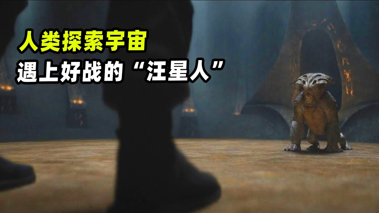 """星际迷航3:人类到外星传播和平,不料遇上好战的""""汪星人"""""""