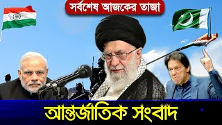 International News Today 7 August 2020 World News Today International Bangla News iDesk Times News