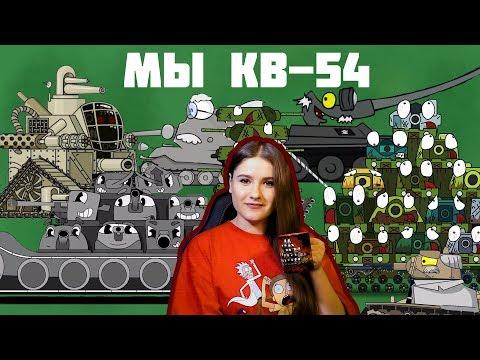 КВ-54 ХАЙПИТ!  Безумные учёные