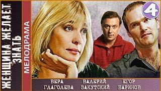 Женщина желает знать (2008). 4 серия. Мелодрама. 📽