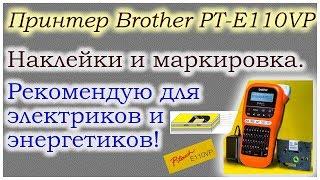 Принтер Brother PT-E110VP для печати наклеек и маркировки- рекомендую электрикам!