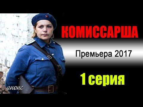 Видео Комиссарша сериал 2017 смотреть фильм онлайн