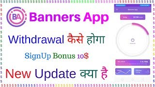 Banners App withdrawal Free Online Program New Banner App Update Hindi Urdu By Gupta Tube