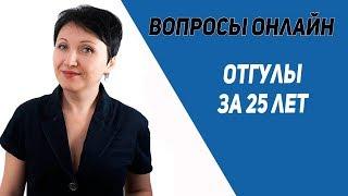 Отгулы за 25 лет - Елена А. Пономарева