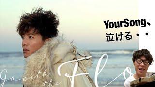 木村拓哉 - Your Song