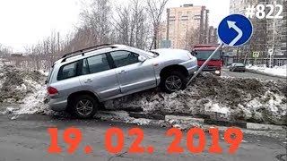 ☭★Подборка Аварий и ДТП/Russia Car Crash Compilation/#822/February 2019/#дтп#авария