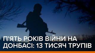 LIVE   П'ять років війни на Донбасі: 13 тисяч трупів   Ваша Свобода
