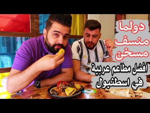 اقوى مطاعم عربية في اسطنبول مع - وحيد موسى