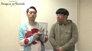バナナマンから本日発売した「腹黒の生意気」DVDについてコメントが届き...