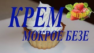 Крем мокрое безе как сделать белковый крем для украшения торта и пирожных