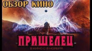 ПРИШЕЛЕЦ ОБЗОР ФИЛЬМА