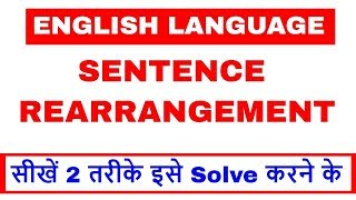 English : Sentence Rearrangement 2 Methods 2 Sets For IBPS PO | CLERK | SBI PO