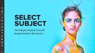 Новая функция. Выделение объекта в фотошоп. Select Subject