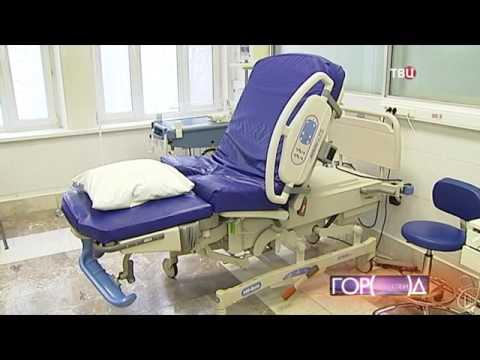 В Москве объединили городскую больницу, роддом и женскую консультацию (ТВ Центр)