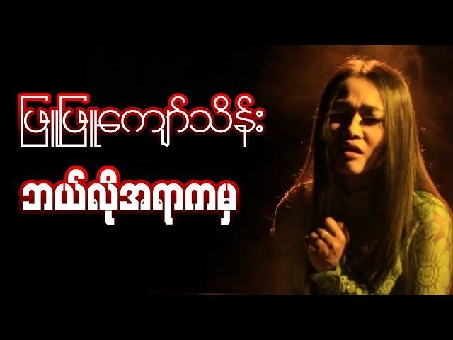 myanmar gospel song 2019