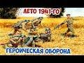Жаркий июль 1941 го Героическая Оборона Arma 3 Iron Front