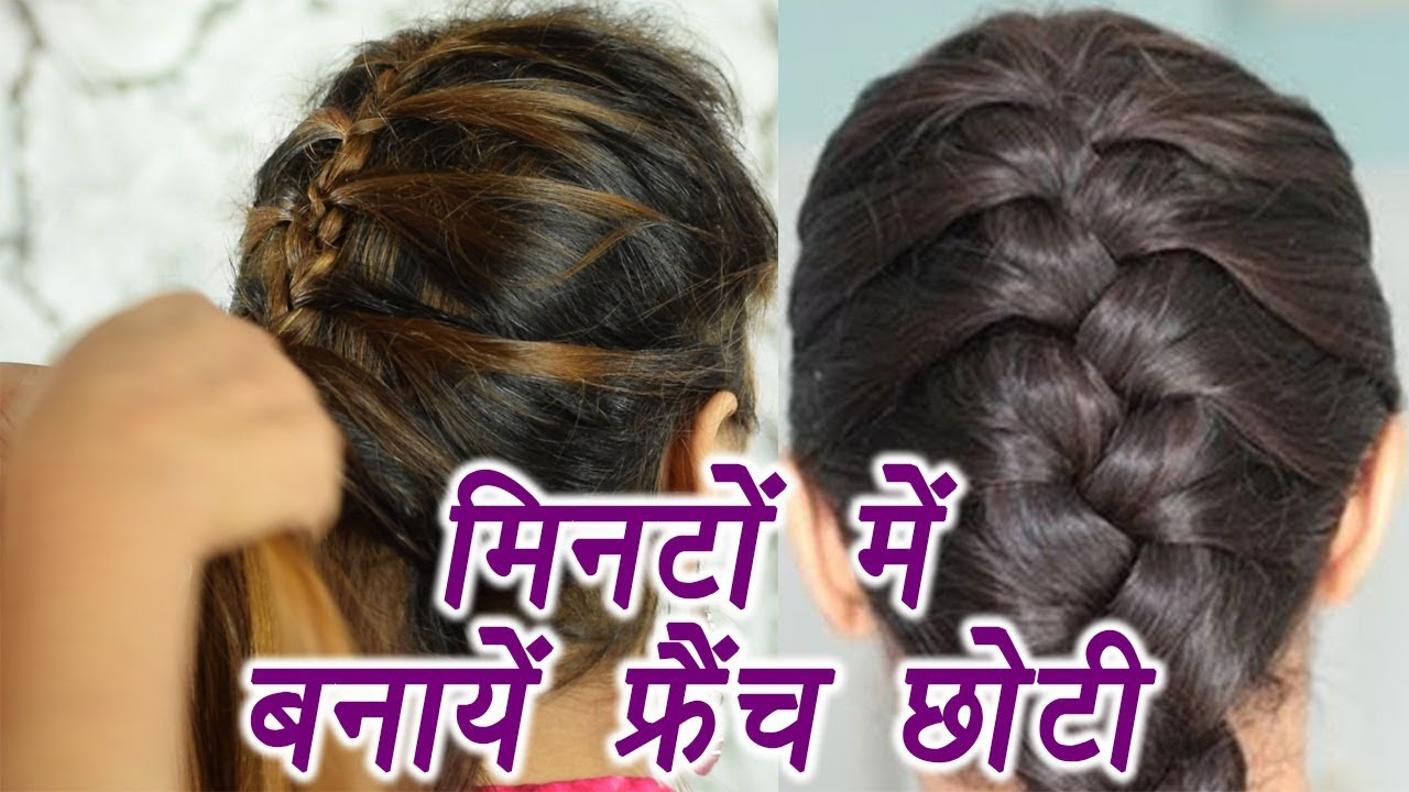 French Braid Hairstyle Tutorial  फ्रेंच चोटी  Simple hairstyle for Long  and Medium Hair  Boldsky