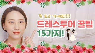 [결혼준비 #4] 드레스투어 팁 15가지! 드투 가기 …