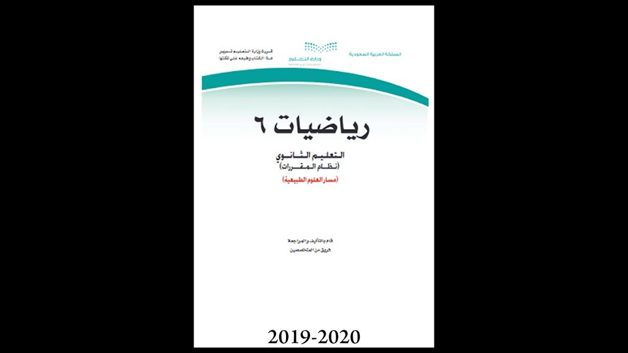 حلول كتاب الطالب رياضيات 6 مقررات الثالث الثانوي الفصل الدراسي الثاني للعام الدراسي 1440 و 1441 Youtube