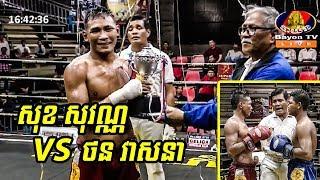 ប្រដាល់ម៉ារ៉ាតុង, សុខ សុវណ្ណ Vs ថន វាសនា, 21/July/2018, BayonTV Boxing   Khmer Boxing Highlights