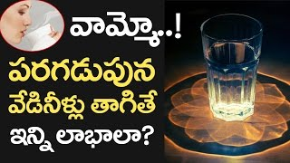 AMAZING Benefits of Drinking WARM Water in The MORNING! | Health Tips in Telugu | VTube Telugu