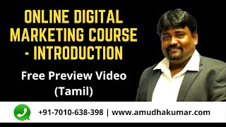 Online Digital Marketing Course Free Preview Video in Tamil  Introduction 1