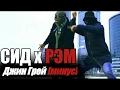 Сидоджи Дубоshit и Грязный Рамирес Джин Grey минус mp3