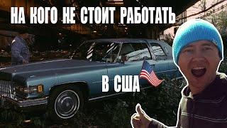 """""""Мы русские друг друга не обманываем"""", на кого не стоит работать в США"""