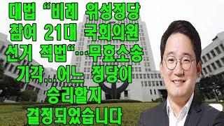 """대법 """"비례 위성정당 참여 21대 국회의원 선…"""