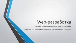 Лекция 1. Информационные системы и технологии. 4 семестр
