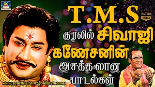 TMS And Sivaji Ganesan Hits | Sivaji Songs