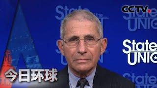 福奇:新年假期后美疫情将继续恶化 |《今日环球》CCTV中文国际 - YouTube