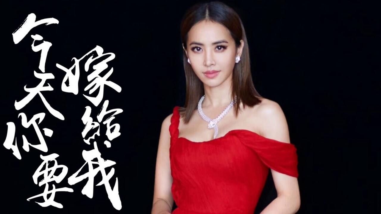 今天妳要嫁給我【蔡依林 Jolin Tsai】#58 伴奏 Karaoke - YouTube
