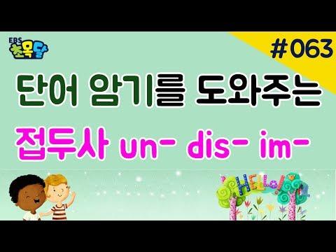 EBS초목달 영어비법특강 - 단어 암기를 도와주는 접두사 ( un- / dis- / im- )