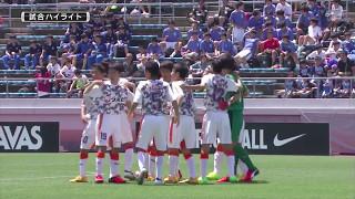 JFAプレミアカップ2017 決勝 名古屋グランパスU-15×清水エスパルスジュ...