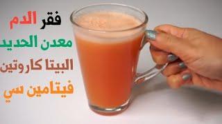 أفضل عصير لعلاج فقر الدم و نقص الحديد و تقوية المناعة سيعشقه الصغار و الكبار
