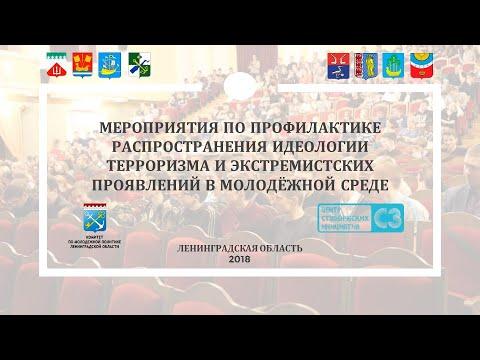 Мероприятия по профилактике распространения идеологии терроризма и экстремизма в Ленобласти